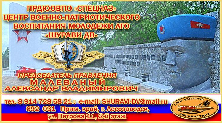 В Лесозаводске появился Приморский спецназ
