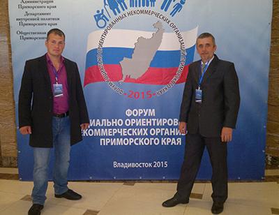 Форум социально ориентированных некоммерческих организаций Приморского края